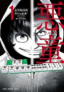 [志名坂高次] 悪童-ワルガキ- 第01巻