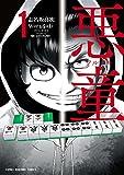 悪童-ワルガキ-(1) (近代麻雀コミックス)