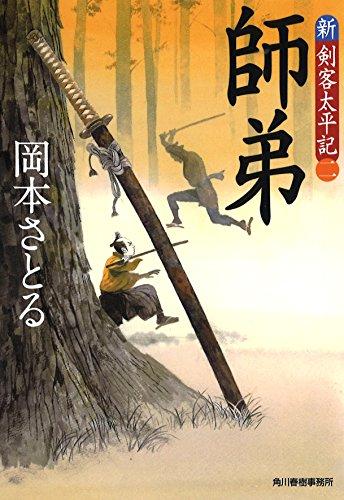師弟―新・剣客太平記 2 (ハルキ文庫 お 13-13 時代小説文庫 新・剣客太平記 2)の詳細を見る
