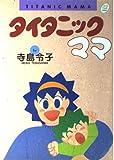 タイタニックママ / 寺島 令子 のシリーズ情報を見る