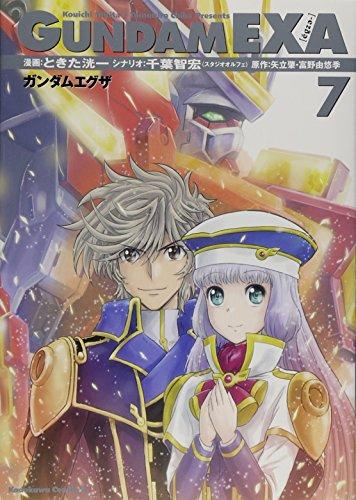 GUNDAM EXA(7) (カドカワコミックス・エース) (角川コミックス・エース 97-37)の詳細を見る