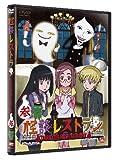 怪談レストラン 3<最終巻> [DVD]