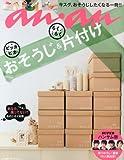 an・an (アン・アン) 2012年 12/12号 [雑誌]