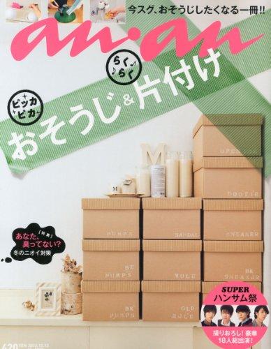 an・an (アン・アン) 2012年 12/12号 [雑誌]の詳細を見る