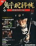 鬼平犯科帳DVDコレクション 33号 (尻毛の長右衛門、二つの顔) [分冊百科] (DVD付)