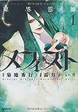 魔界医師メフィスト 1 (MFコミックス ジーンシリーズ)