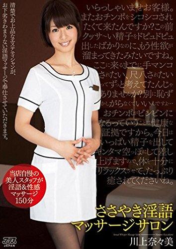 ささやき淫語マッサージサロン【激安アウトレット】 アリスJAPAN [DVD]
