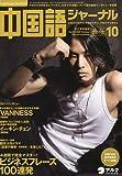 中国語ジャーナル 2009年 10月号 [雑誌]