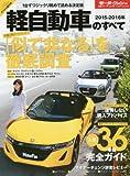 軽自動車のすべて 2015ー2016年 話題の軽スペシャリティ特集 eKワゴン/デイズのマイナーチェ (モーターファン別冊 統括シリーズ vol. 78)
