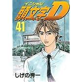 頭文字D(41) (ヤンマガKCスペシャル)