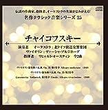 伝説の作曲家、指揮者、オーケストラの名演がよみがえる! 名作クラシック音楽シリーズ25 チャイコフスキー ヴァイオリン協奏曲ニ長調, Op. 35 第1楽章 他全2曲(1949)