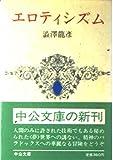 エロティシズム (中公文庫)