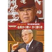 野村監督語録集~名将かく戦い かく語りき~ [DVD]