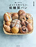 ゆーママの ふっくらおいしい低糖質パン