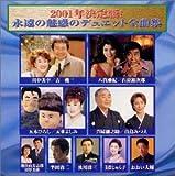 2001年決定版!永遠の魅惑のデュエット全曲集