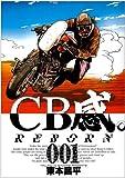 CB感。 1―Reborn (ビッグコミックス)