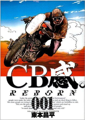 CB感。 1―Reborn (ビッグコミックス)の詳細を見る