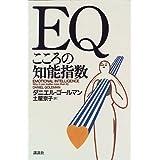 EQ~こころの知能指数