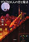 中村航『デビクロくんの恋と魔法』の表紙画像