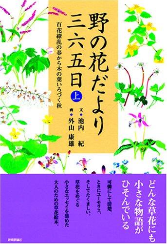 野の花だより三六五日 [上] ~百花繚乱の春から木の葉いろづく秋~の詳細を見る