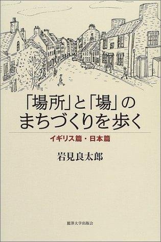 「場所」と「場」のまちづくりを歩く―イギリス篇・日本篇の詳細を見る