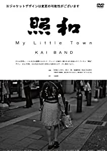 照和 My Little Town KAI BAND [DVD]