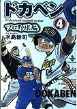 ドカベン (プロ野球編4) (秋田文庫)