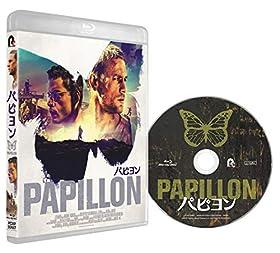パピヨン[Blu-ray]