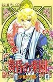黄昏の楽園 6 (プリンセスコミックス)