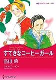 すてきなコーヒーガール パーソナル・タッチ! (ハーレクインコミックス)