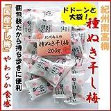 【国産】紀州南高梅種ぬき干し梅200g