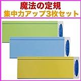クロスボウ 魔法の定規 リーディングルーラー ワイドウィンドウ 魔法別3色パック2(集中力UP) C1-WID3-2