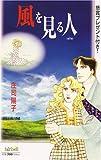 風を見る人 / 庄司 陽子 のシリーズ情報を見る