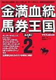 金満血統馬券王国〈第2巻〉太め残り編 (サラブレBOOK)