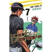 ROBOT×LASERBEAM 7 (ジャンプコミックス)