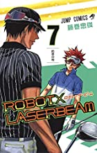 ROBOT×LASERBEAM 第07巻