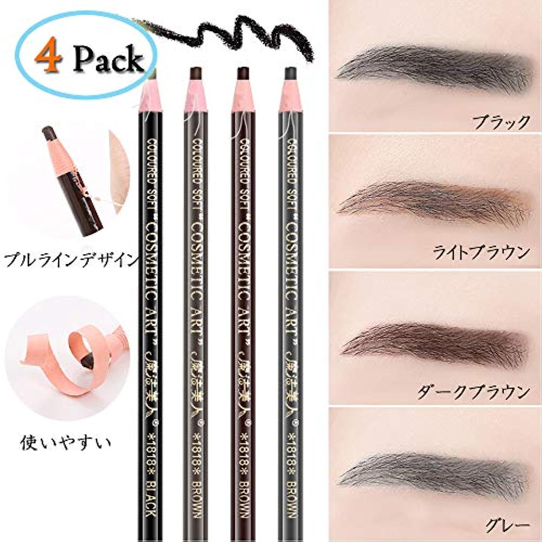 YuJiny アイブロウ ペンシル 眉ペンシル 眉毛鉛筆 防水 長持ち 耐汗性 簡単に色付け 化粧必要品 初心者にも 実用的眉墨鉛筆 4色セット