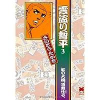 雲盗り暫平 (3) (リイド文庫)