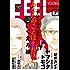 FEEL YOUNG (フィールヤング) 2017年 07月号 [雑誌]