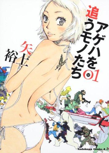 アゲハを追うモノたち (1) (角川コミックス・エース 219-3)の詳細を見る