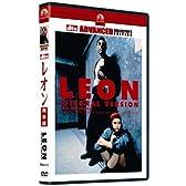 レオン 完全版 アドバンスト・コレクターズ・エディション [DVD]