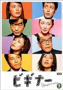 ビギナー 1 [DVD]