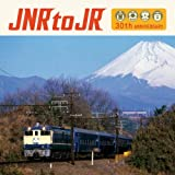 JNR to JR~国鉄民営化30周年記念トリビュート・アルバム(CD+DVD複合)