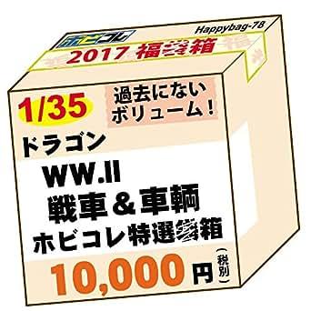 過去にないボリューム! ドラゴン 1/35 WW.II 戦車&車両キット ホビコレ特選 福袋2017(10,000円)税別