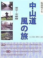 中山道 風の旅―落合‐京都編 (街道めぐり)