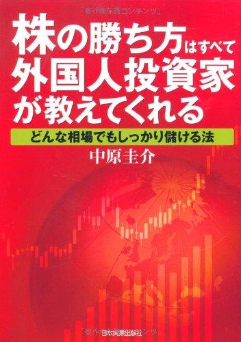 株の勝ち方はすべて外国人投資家が教えてくれる