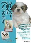 【バーゲンブック】 シー・ズーと暮らす7つのカギ