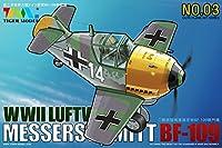 【王者堂】 タイガーモデル プラモデル キュートファイターシリーズ3 Bf109 Tiger Model TML 103