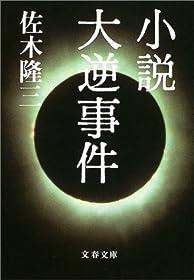 小説 大逆事件 (文春文庫)
