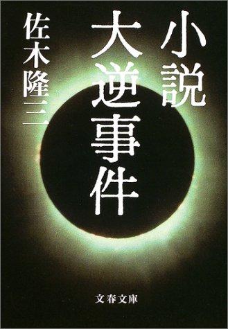 小説 大逆事件 / 佐木 隆三